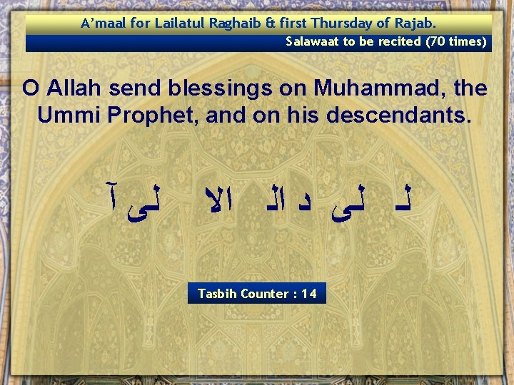 A'maal for Lailatul Raghaib & first Thursday of Rajab. Salawaat to be recited (70