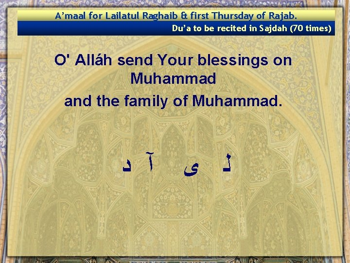 A'maal for Lailatul Raghaib & first Thursday of Rajab. Du'a to be recited in