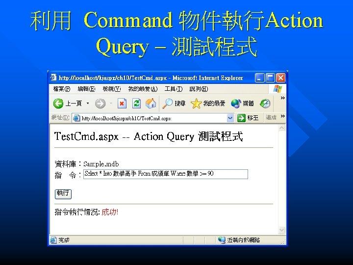 利用 Command 物件執行Action Query – 測試程式