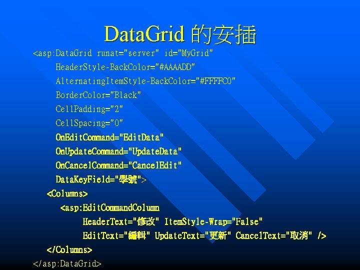 "Data. Grid 的安插 <asp: Data. Grid runat=""server"" id=""My. Grid"" Header. Style-Back. Color=""#AAAADD"" Alternating. Item."