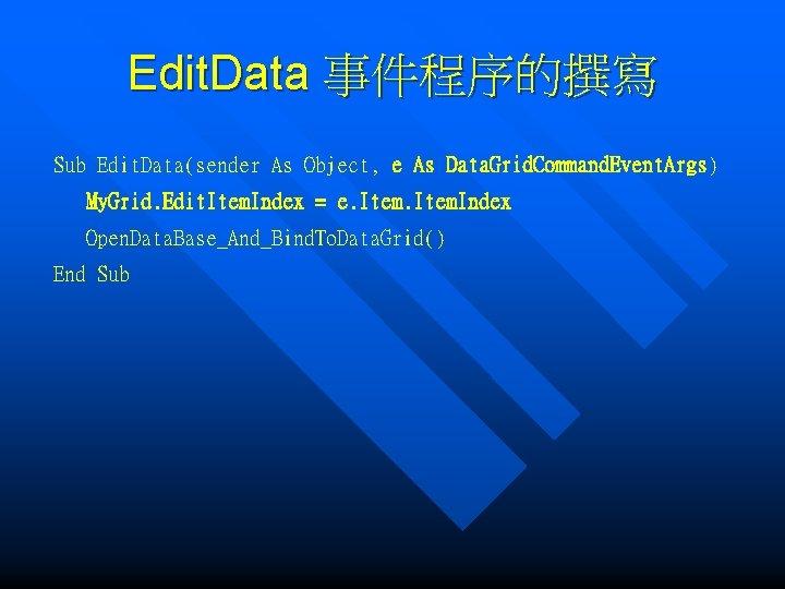 Edit. Data 事件程序的撰寫 Sub Edit. Data(sender As Object, e As Data. Grid. Command. Event.