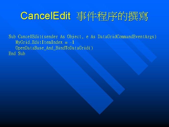 Cancel. Edit 事件程序的撰寫 Sub Cancel. Edit(sender As Object, e As Data. Grid. Command. Event.