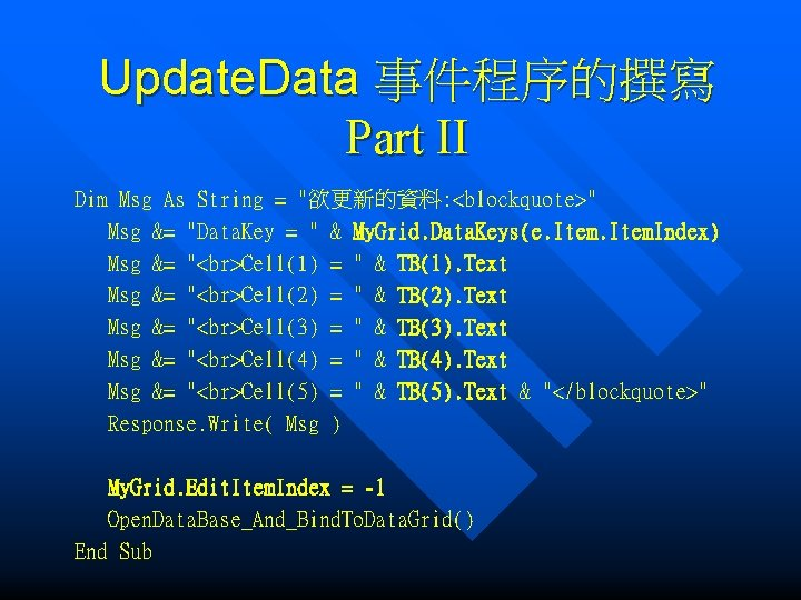 "Update. Data 事件程序的撰寫 Part II Dim Msg As String = ""欲更新的資料: <blockquote>"" Msg &="