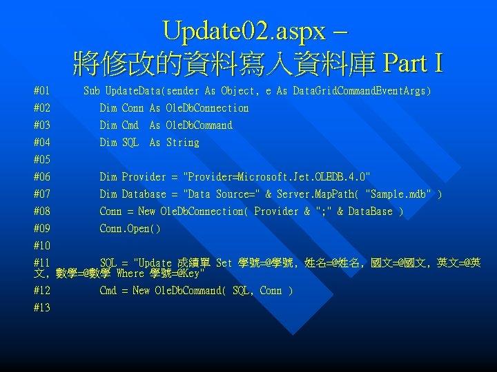 Update 02. aspx – 將修改的資料寫入資料庫 Part I #01 Sub Update. Data(sender As Object, e