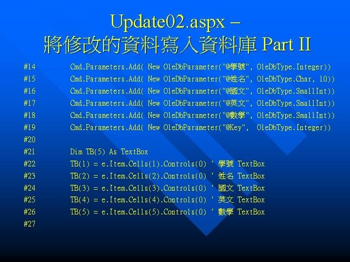 Update 02. aspx – 將修改的資料寫入資料庫 Part II #14 Cmd. Parameters. Add( New Ole. Db.