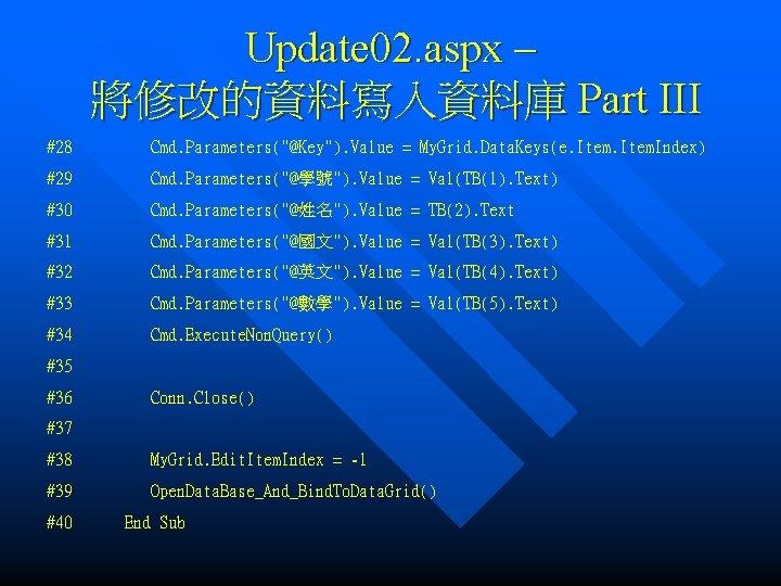 "Update 02. aspx – 將修改的資料寫入資料庫 Part III #28 Cmd. Parameters(""@Key""). Value = My. Grid."