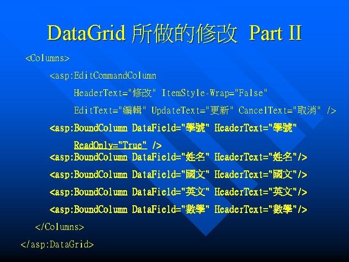 "Data. Grid 所做的修改 Part II <Columns> <asp: Edit. Command. Column Header. Text=""修改"" Item. Style-Wrap=""False"""