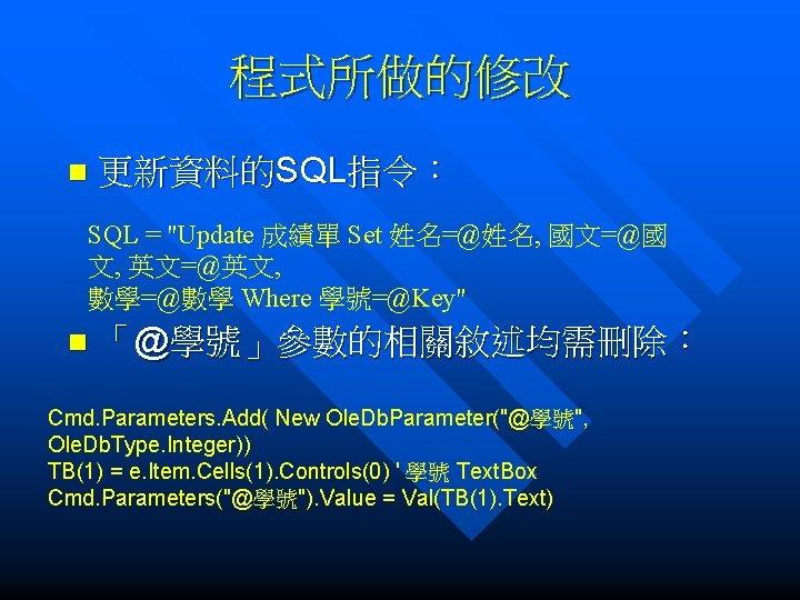 """程式所做的修改 n 更新資料的SQL指令: SQL = """"Update 成績單 Set 姓名=@姓名, 國文=@國 文, 英文=@英文, 數學=@數學 Where"""