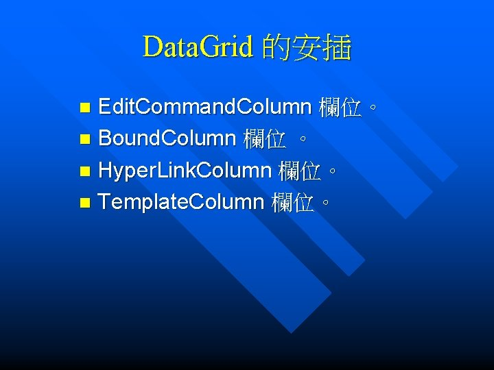 Data. Grid 的安插 Edit. Command. Column 欄位。 n Bound. Column 欄位 。 n Hyper.