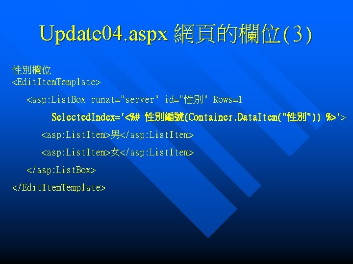 "Update 04. aspx 網頁的欄位(3) 性別欄位 <Edit. Item. Template> <asp: List. Box runat=""server"" id=""性別"" Rows=1"