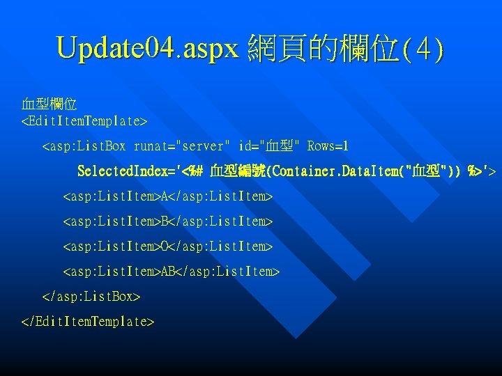 "Update 04. aspx 網頁的欄位(4) 血型欄位 <Edit. Item. Template> <asp: List. Box runat=""server"" id=""血型"" Rows=1"