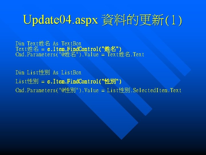 Update 04. aspx 資料的更新(1) Dim Text姓名 As Text. Box Text姓名 = e. Item. Find.