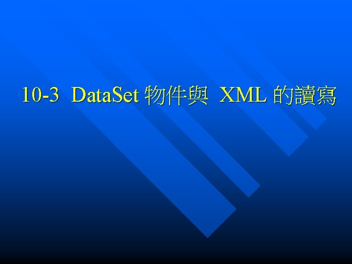10 -3 Data. Set 物件與 XML 的讀寫