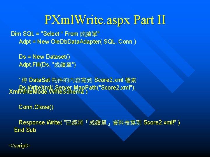 "PXml. Write. aspx Part II Dim SQL = ""Select * From 成績單"" Adpt ="