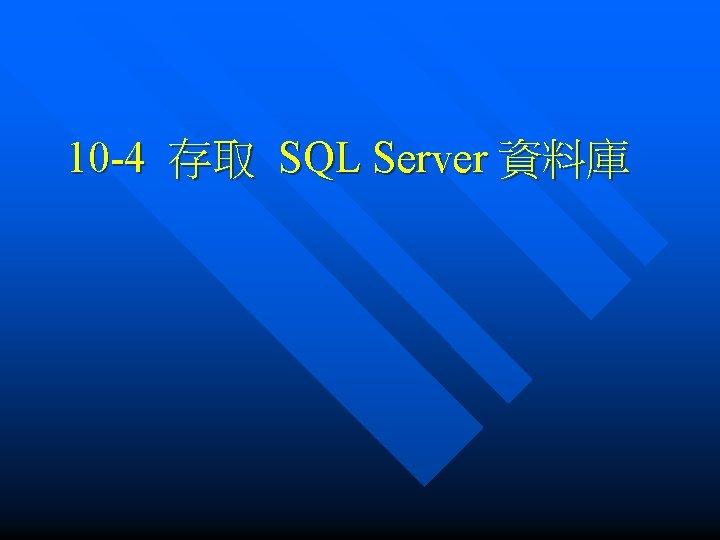 10 -4 存取 SQL Server 資料庫