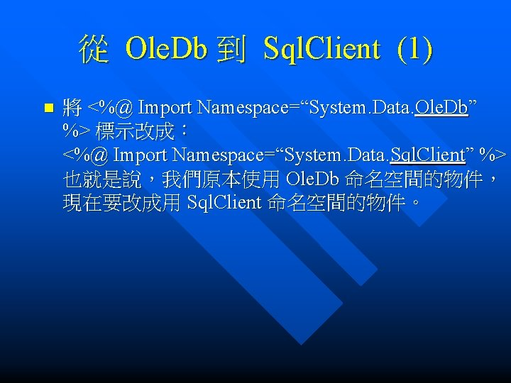 """從 Ole. Db 到 Sql. Client (1) n 將 <%@ Import Namespace=""""System. Data. Ole."""