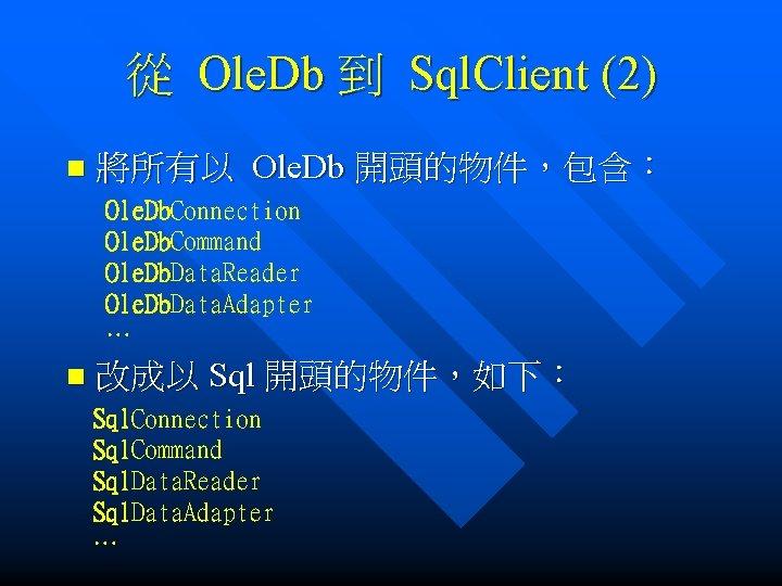 從 Ole. Db 到 Sql. Client (2) n 將所有以 Ole. Db 開頭的物件,包含: Ole. Db.