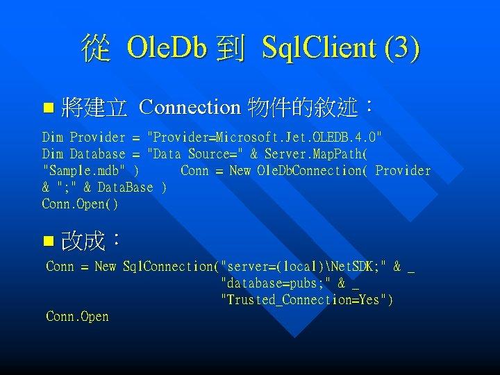 從 Ole. Db 到 Sql. Client (3) n 將建立 Connection 物件的敘述: Dim Provider =