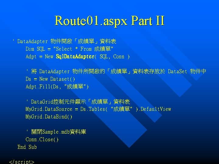 """Route 01. aspx Part II ' Data. Adapter 物件開啟「成績單」資料表 Dim SQL = """"Select *"""