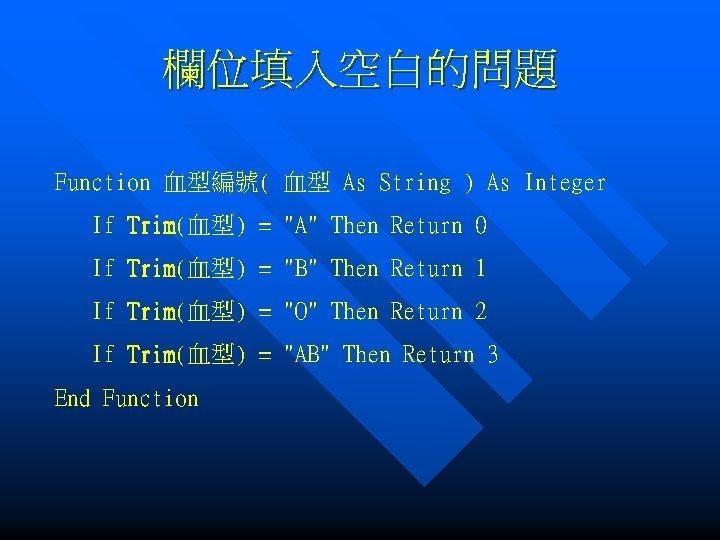 """欄位填入空白的問題 Function 血型編號( 血型 As String ) As Integer If Trim(血型) = """"A"""" Then"""