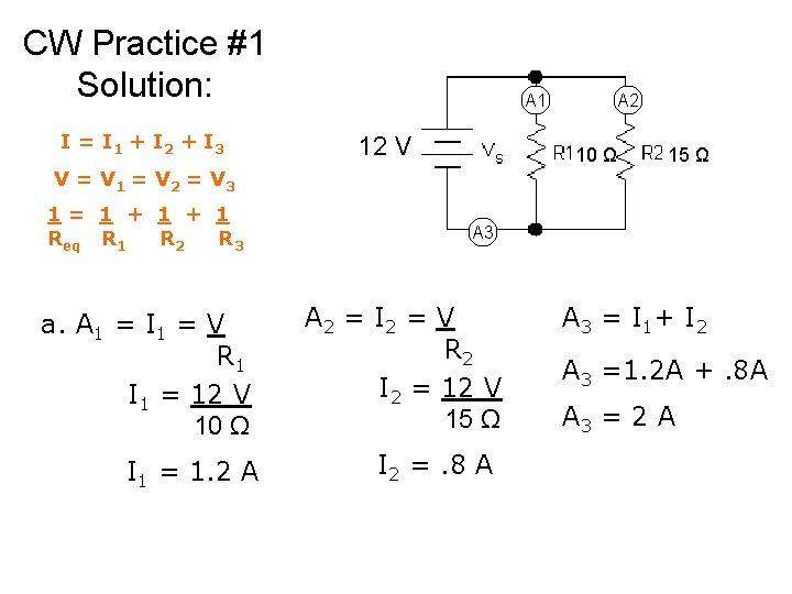CW Practice #1 Solution: I = I 1 + I 2 + I 3