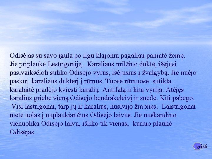 Odisėjas su savo įgula po ilgų klajonių pagaliau pamatė žemę. Jie priplaukė Lestrigoniją. Karaliaus