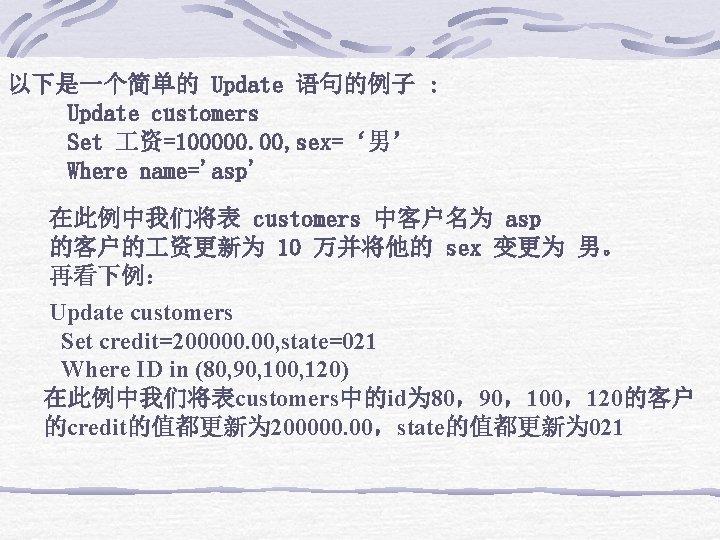 以下是一个简单的 Update 语句的例子 :    Update customers    Set 资=100000. 00, sex='男'    Where
