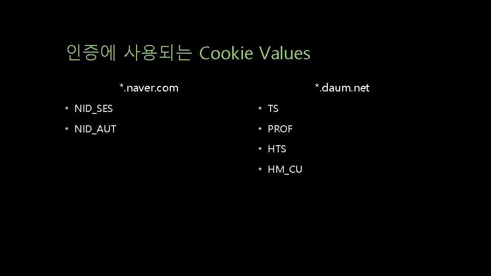인증에 사용되는 Cookie Values *. naver. com *. daum. net • NID_SES • TS