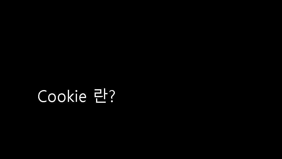 Cookie 란?