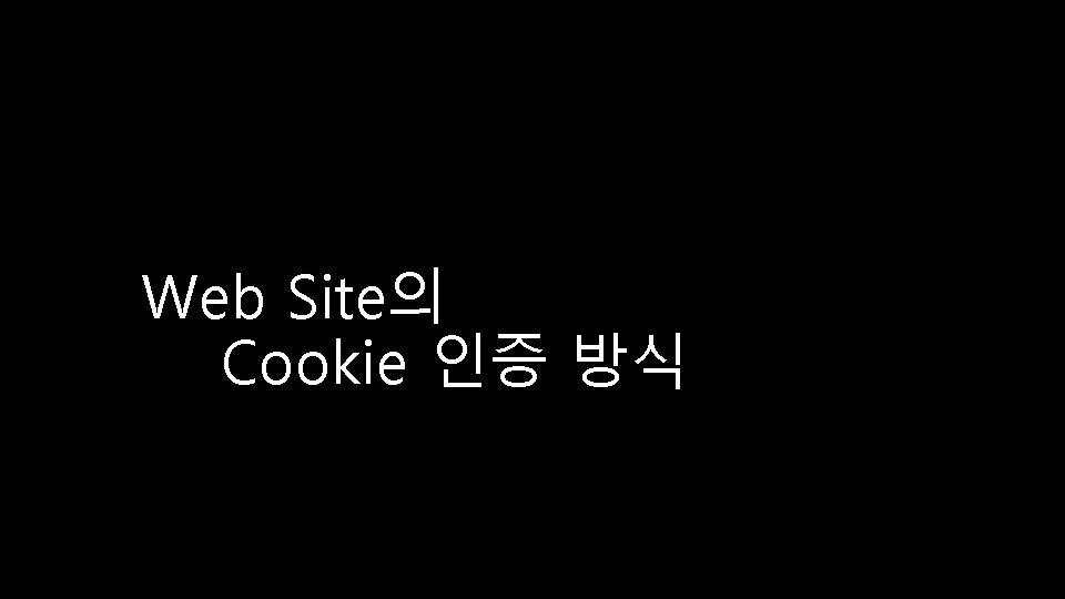 Web Site의 Cookie 인증 방식