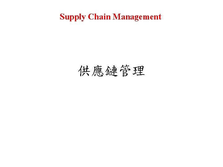 Supply Chain Management 供應鏈管理