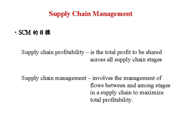 Supply Chain Management • SCM 的目標 Supply chain profitability – is the total profit