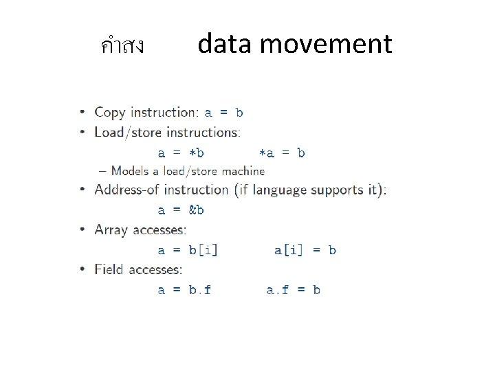 คำสง data movement