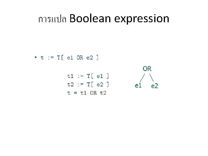 การแปล Boolean expression