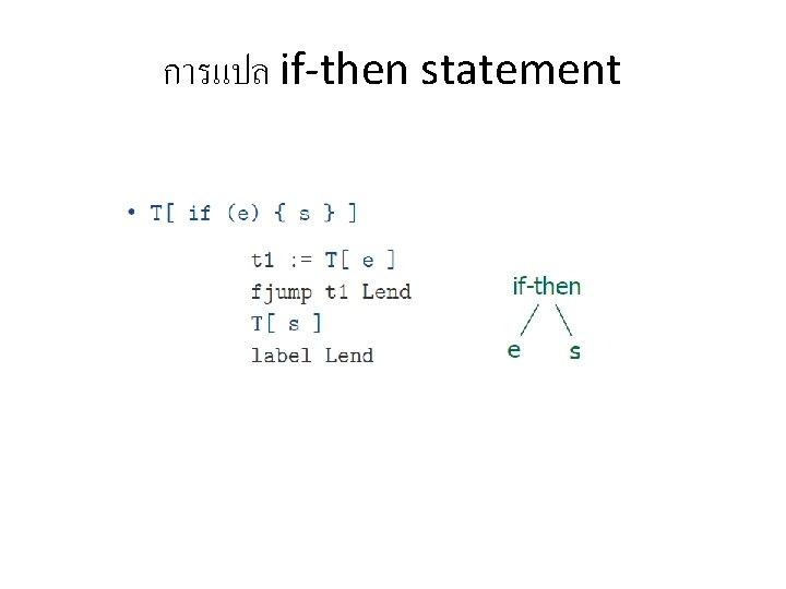 การแปล if-then statement