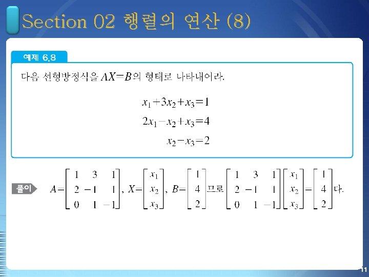 Section 02 행렬의 연산 (8) 11