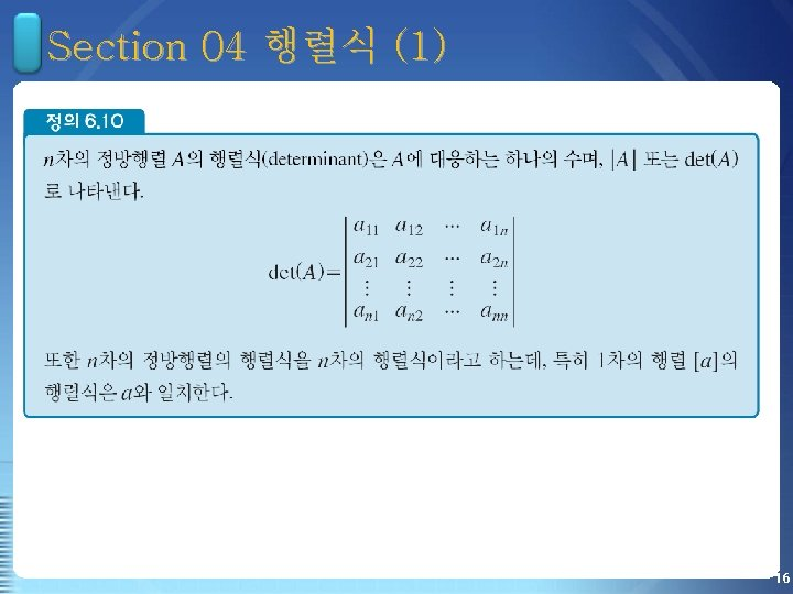 Section 04 행렬식 (1) 16