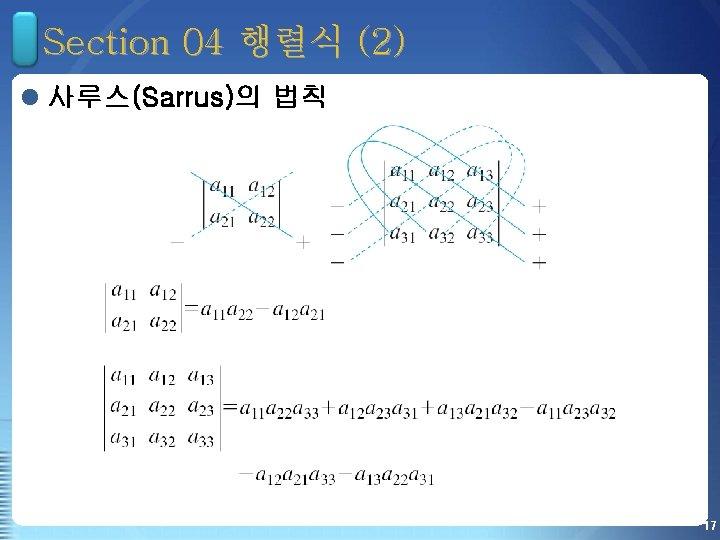 Section 04 행렬식 (2) l 사루스(Sarrus)의 법칙 17