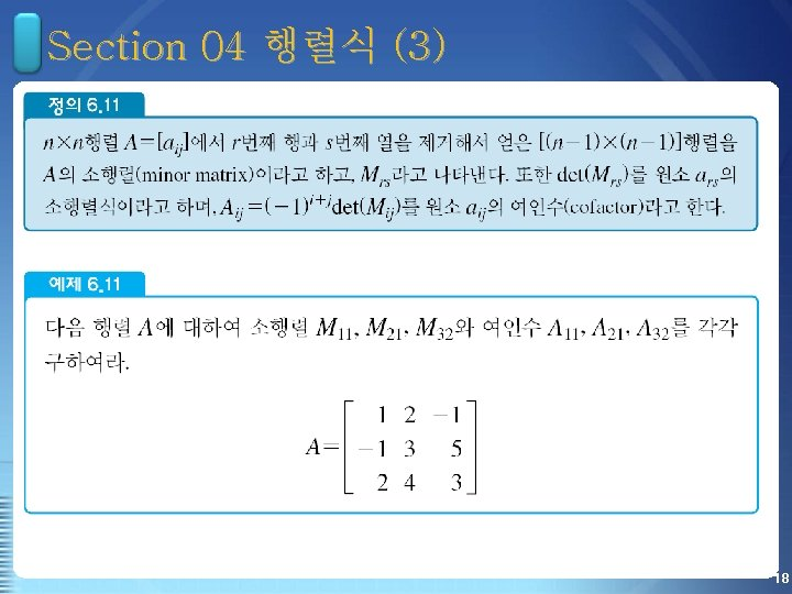 Section 04 행렬식 (3) 18