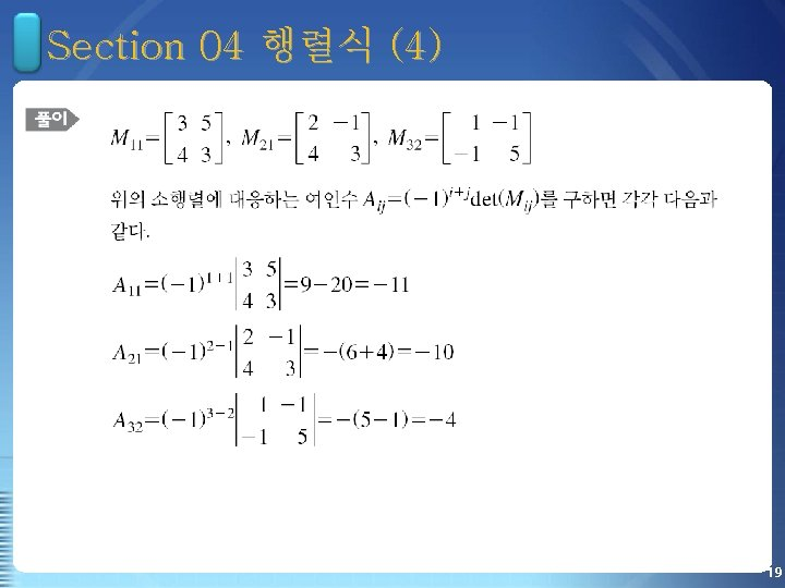 Section 04 행렬식 (4) 19