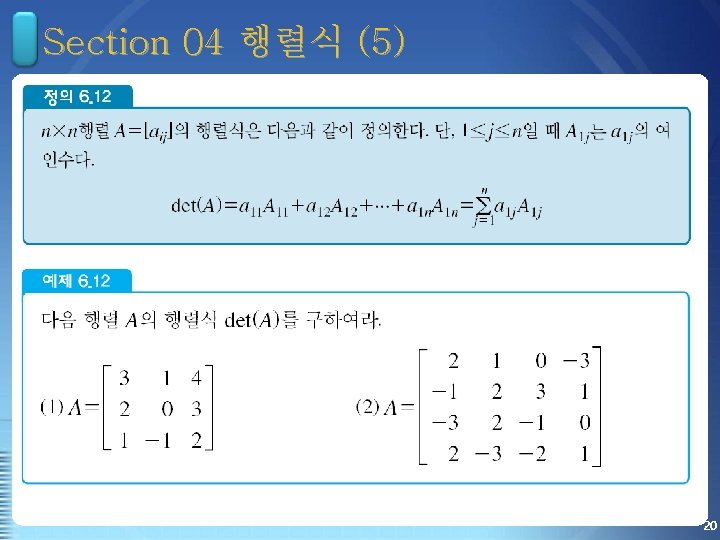 Section 04 행렬식 (5) 20