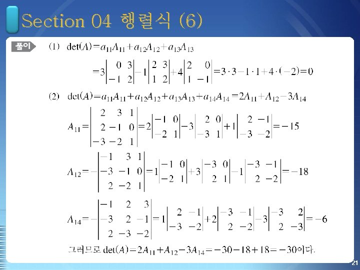 Section 04 행렬식 (6) 21