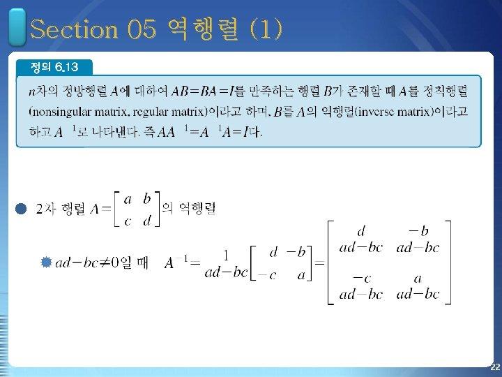 Section 05 역행렬 (1) l 22