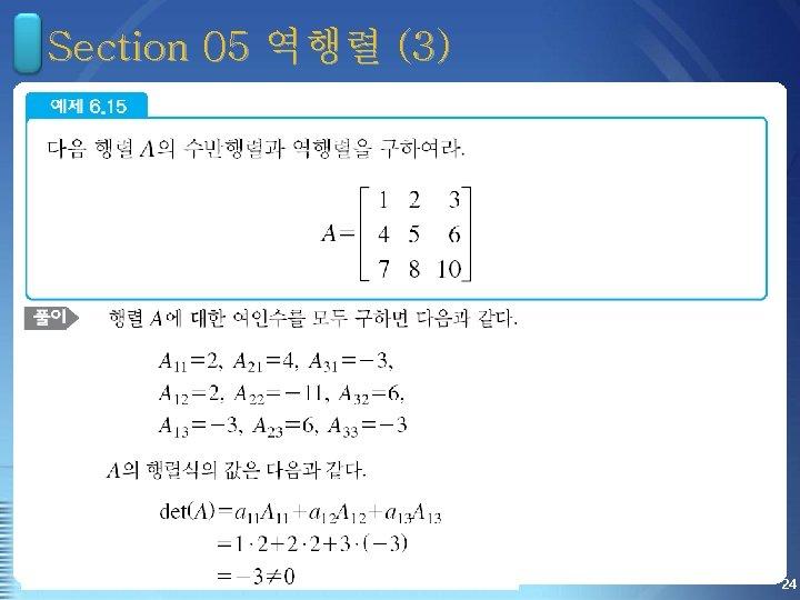 Section 05 역행렬 (3) 24