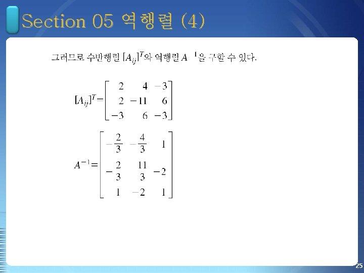 Section 05 역행렬 (4) 25