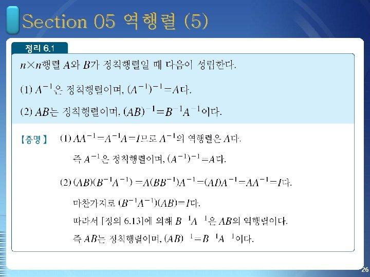 Section 05 역행렬 (5) 26