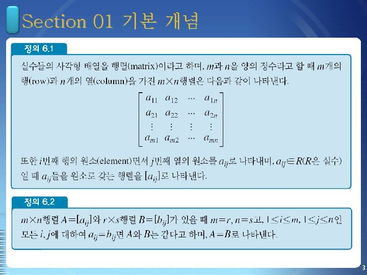 Section 01 기본 개념 3