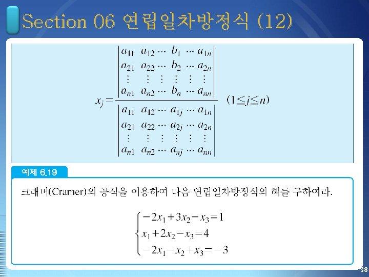 Section 06 연립일차방정식 (12) 38