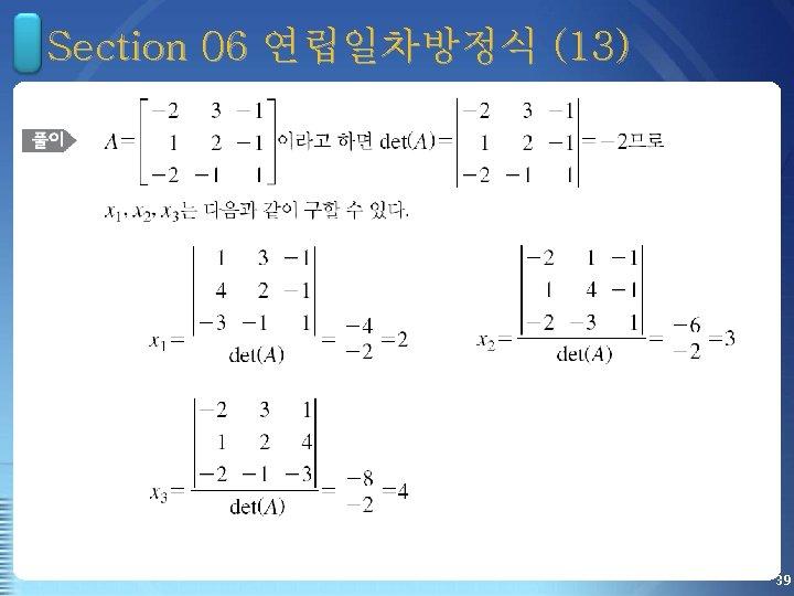 Section 06 연립일차방정식 (13) 39