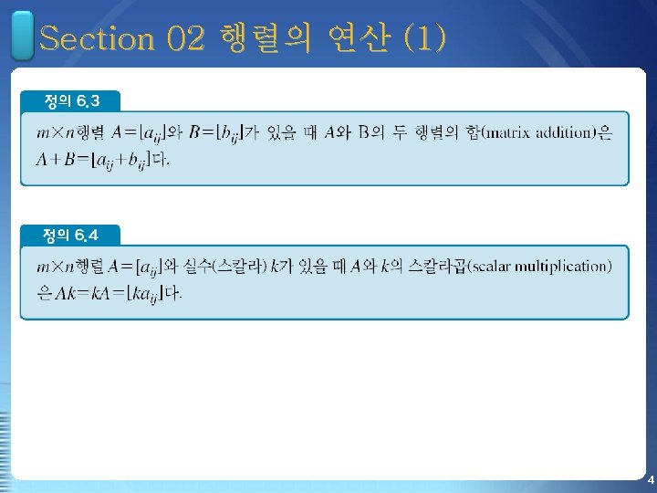 Section 02 행렬의 연산 (1) 4